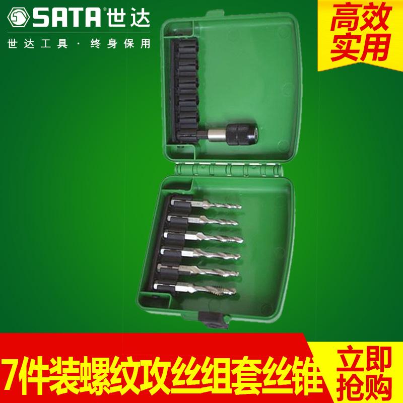 Sata tool SATA7 pieces of thread tapping set tap tap wrench set 50457