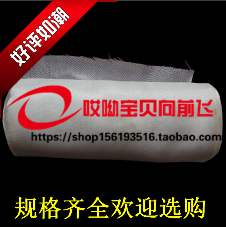 Glass cloth anticorrosion glass cloth 30cm wide and 50m long fiber glass insulation wire edge cloth wrapped in Jabu