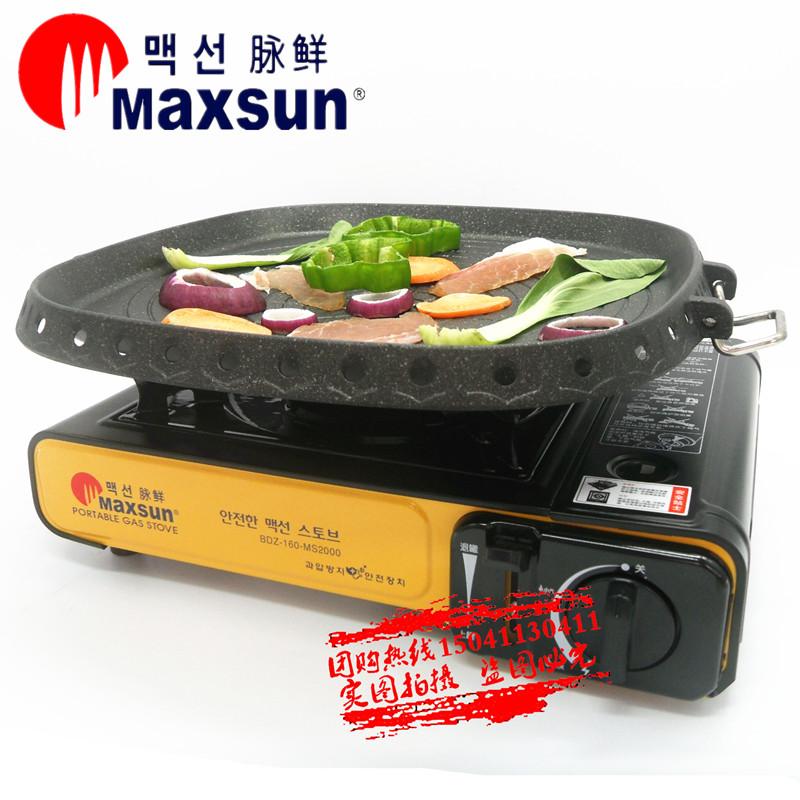 вен свежие MS-2000 плита портативный открытый плита газовая плита семьи зажаренное мясо лесополоса газовой печи