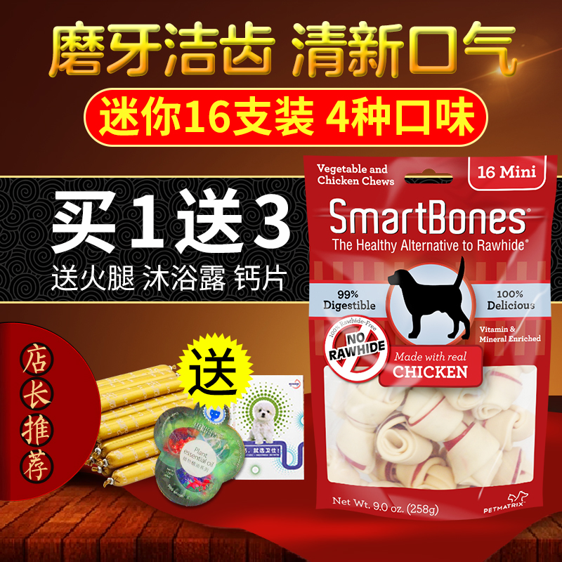 상 기 smartbones 洁齿 뼈 구치, 최고 개가 간식 구치 뼈 스케일링 뼈 미니 16 만 척, 가방 우편 이다