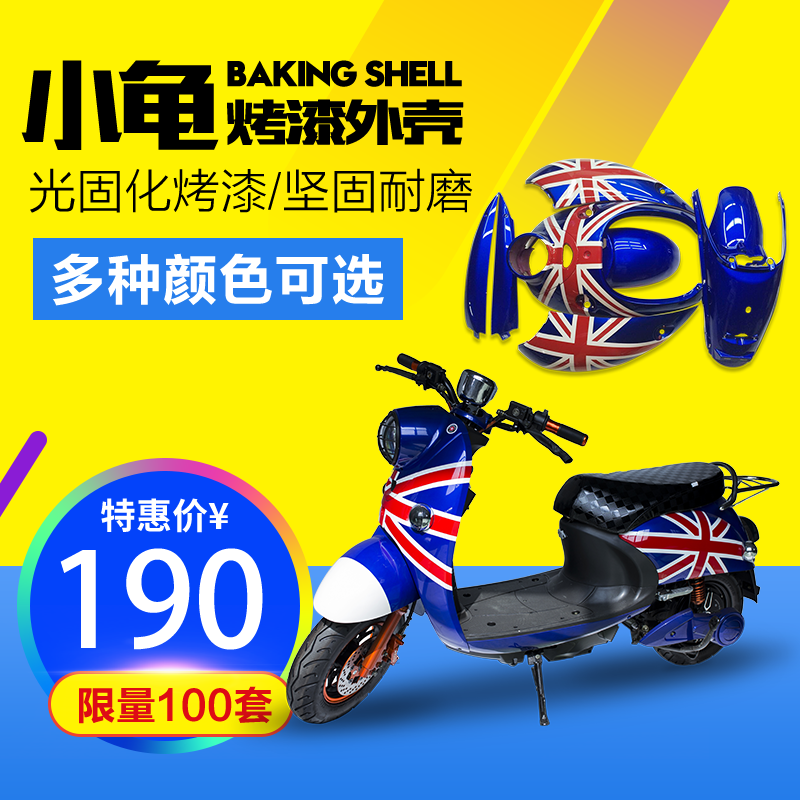 Der Kleine 龟王 gehäuse 龟王 full - Shell - Europa - Ausgabe die Kleinen schildkröten motorrad clubman Universal - zubehör