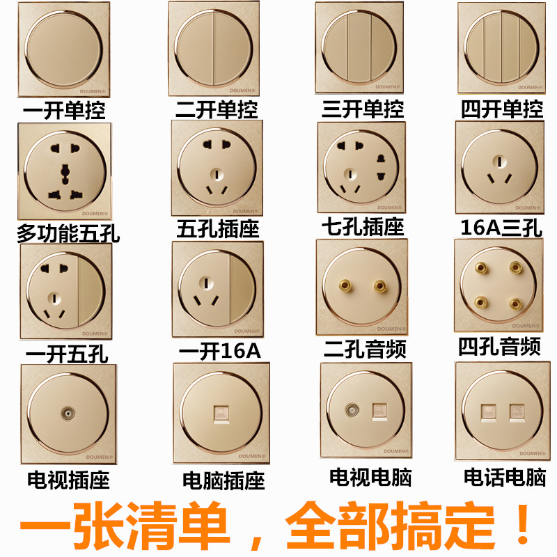 International Electrotechnical circular champagne gold concealed switch socket single control switch panel type 86 walls three open control