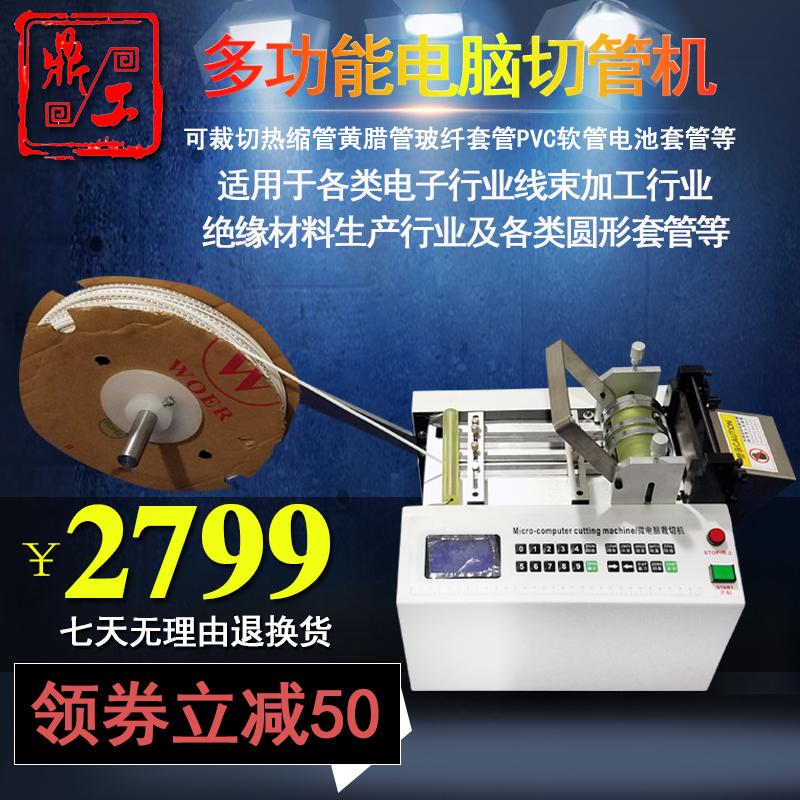 Automático de la computadora de la máquina de cortar el tubo el tubo de la cuchilla corta la línea de corte de la venta directa de la fábrica de tubos de PVC