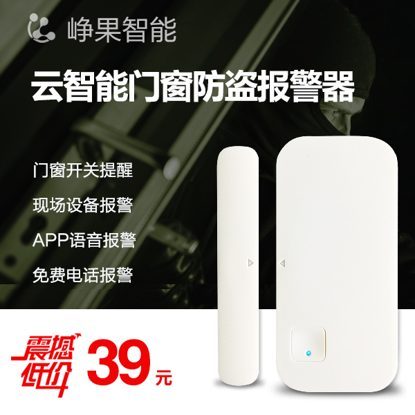 Household doors and windows anti-theft alarm intelligent WIFI wireless remote control switch store security