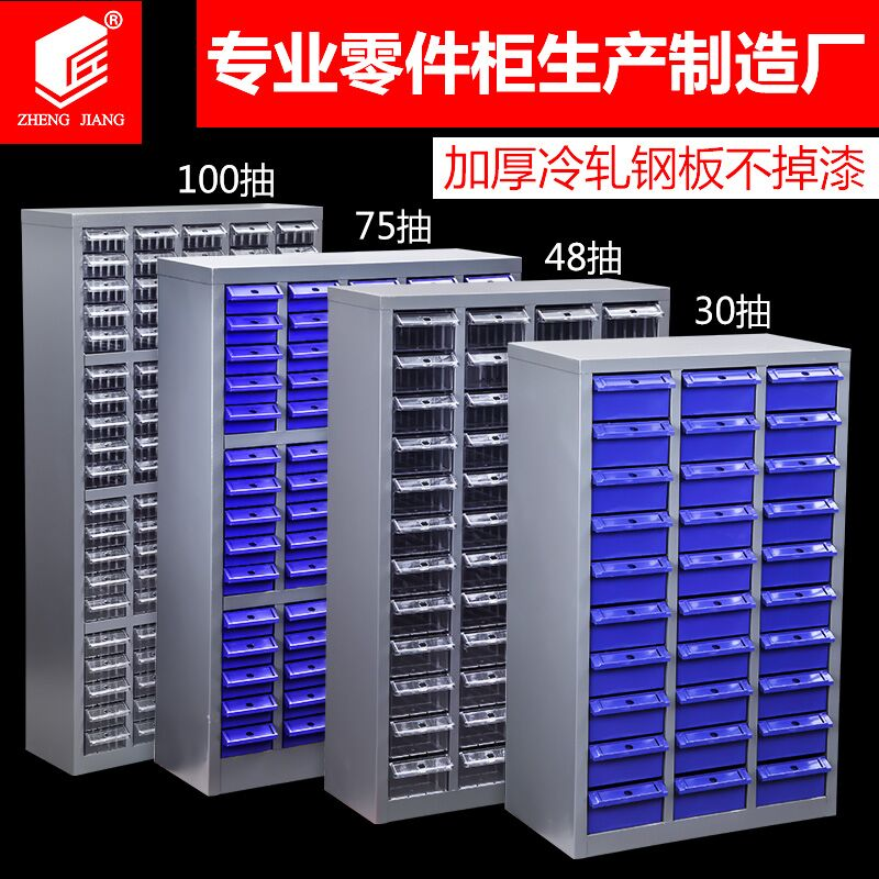 Drawer type parts cabinet, tool cabinet, iron cabinet, screw cabinet, sample cabinet, 75 pumping 48 electronic components combination cabinet