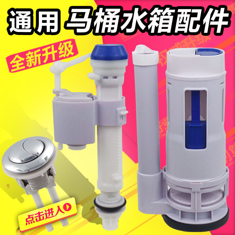 The old water water valve fittings sit toilet flushing drainage button seat into the toilet tank toilet double