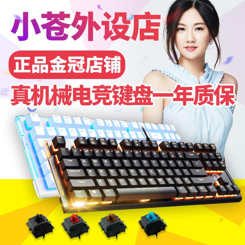 小苍 periferice şi magazinul, mecanic de mașini de culoare verde este tastatura tastatură lumină neagră shaft.