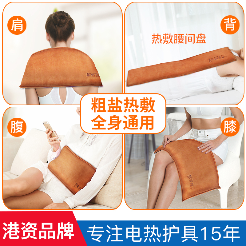 電気加熱塩袋を粗製塩温湿布バッグ海塩ホットパック灸暖かい宮護腰ひざ護頸椎理学療法