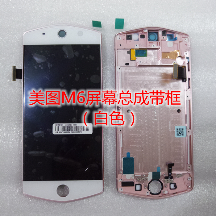 Application of Mito M4V4SM6M6SM8T8 mobile phone screen assembly display touch inner and outer screen belt frame