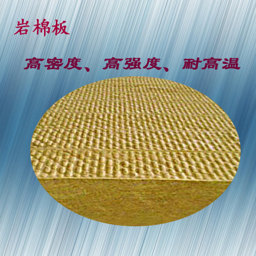 T rock wool board sound insulation thermal insulation non burning environmental protection insulation board material