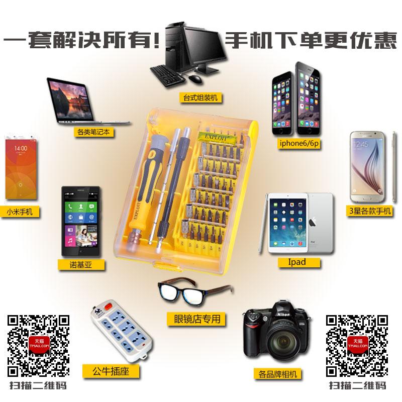 Bandung screwdriver combination cross screw set knife, hardware one word batch repair, mobile phone repair tools