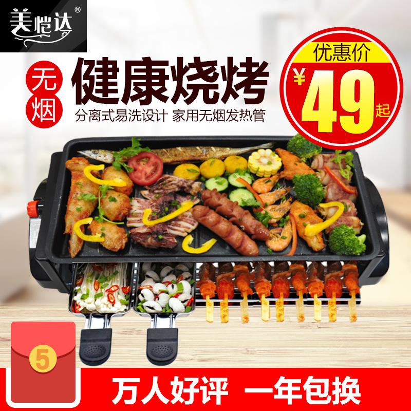 печь барбекю бытовой электрический бездымный держаться барбекю машина сковороде электрический гриль электрическую плиту рыба на гриле корейский не