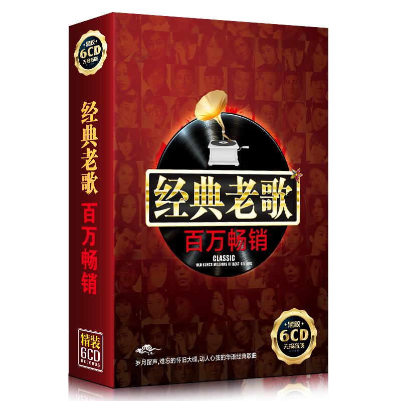 正版车载CD碟片汽车音乐经典老歌cd光盘华语流行歌曲无损黑胶唱片