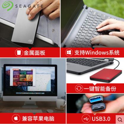 Seagate/ Seagate - festplatten - Rui Waren 2,5 - Zoll BackupPlus4TBUSB3.0 high - speed - backup