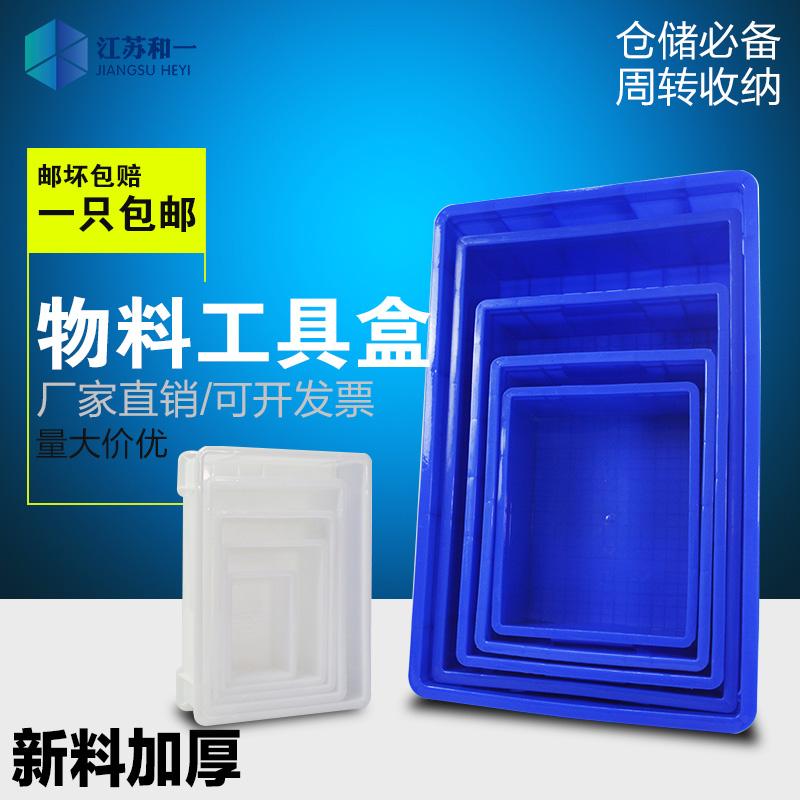 - plast avrinningsområde tjockare rektangulära fält sida fält verktyg och tillbehör tankar av plast