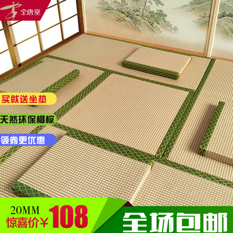 Japanese tatami mats custom coir mat mat custom tatami bed tatami mat cushion cushions