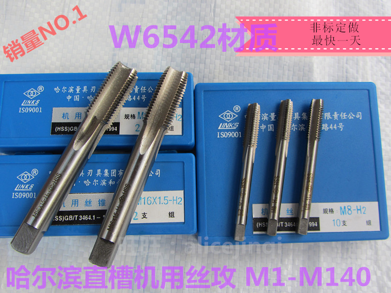 Tapping for / Harbin haliang straight slot machine tap M27M28M29M30M32M33x1*1.5*2*3*3.5