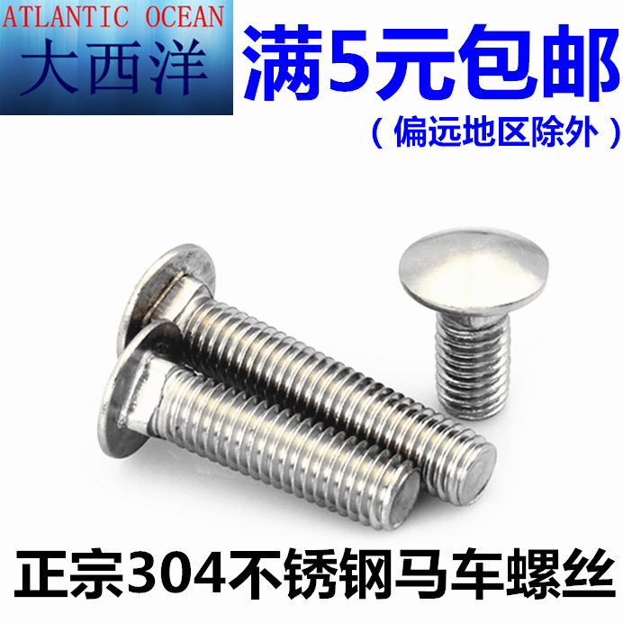 M6M8M10M12/304 stainless steel round head square neck bolts mushroom head square neck screw tray shelf