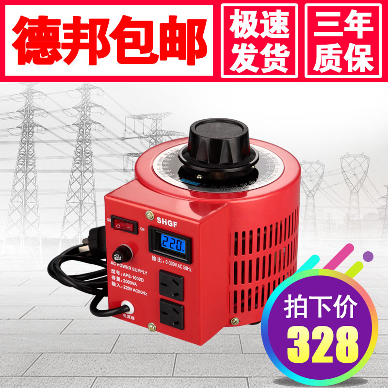 2000W adjustable single phase 220V adjustable 0V-300V miniature transformer voltage regulating power supply for wide cut AC voltage regulator 2KW