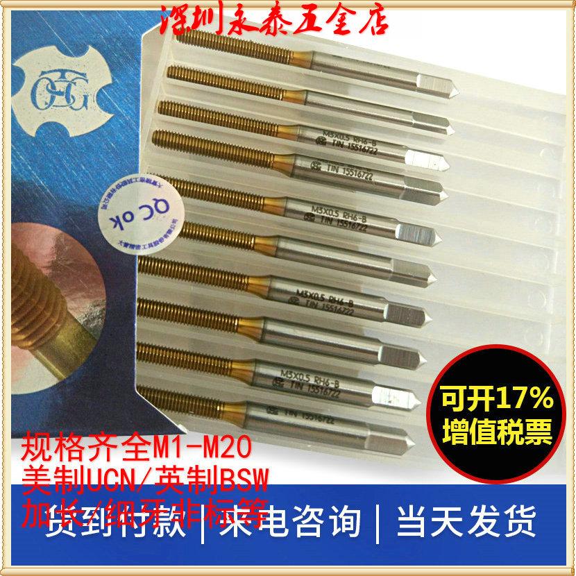 Taiwan Dabao TOSG US Ti extrusion screw tap UNC2-563-484-405-406-328-32
