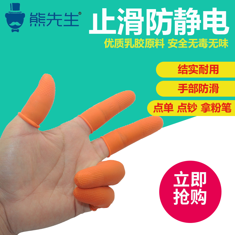 Non slip wear nail thickening sleeve for disposable latex rubber protective finger sleeve pits and note the number of money industry