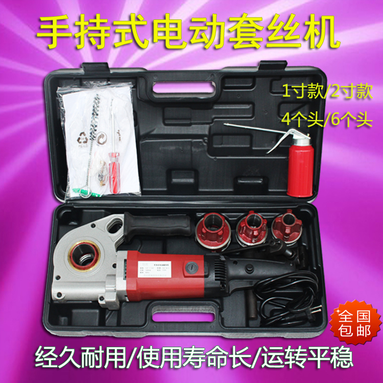 Shipping hand-held electric threading machine 1 inch 2 inch diehead threading machine grinder plate 4 inch -2 die