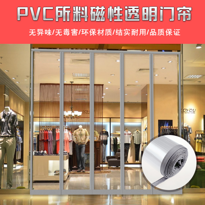 Adjustable curtain magnet curtain door spring thickening partition curtain, Chengdu PVC magnetic self suction plastic soft door curtain empty