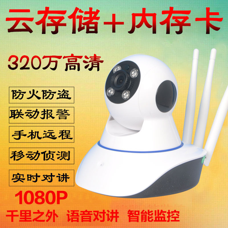 無線ネットワークカメラ1080P高清知能ipcamera家庭用wifi遠隔監視は一体機