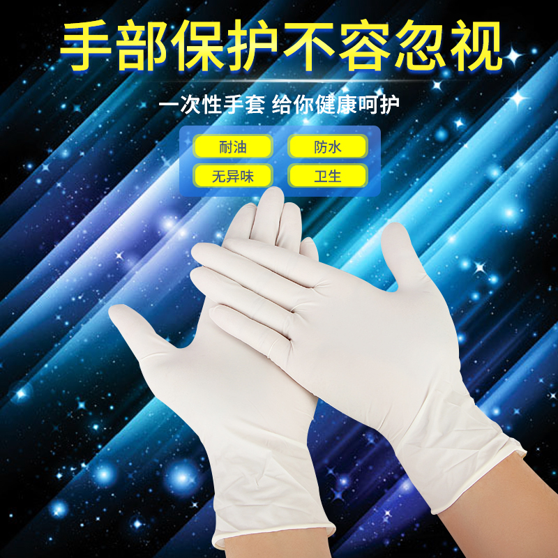 Nail finger disposable gloves, latex rubber, food grade processing, food, housework, cosmetic protection thickening