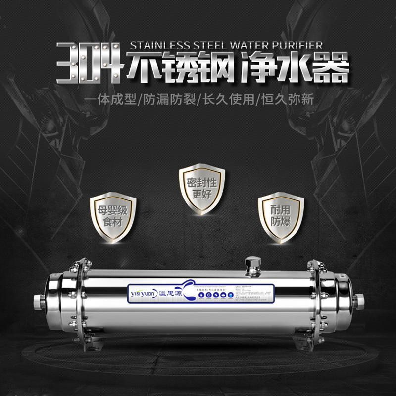 Overflow Siyuan stainless steel whole house water purifier household kitchen tap water filter large flow water purification center