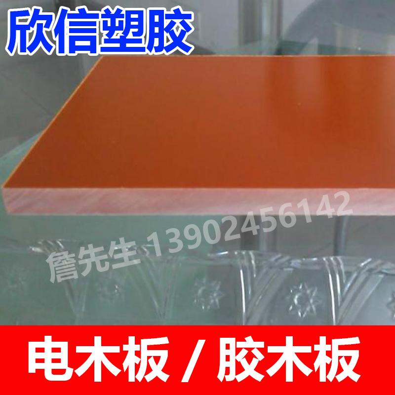 フェノール樹脂のオレンジ色電板寒い衝板ゴム板絶縁板整张零切りカットいち