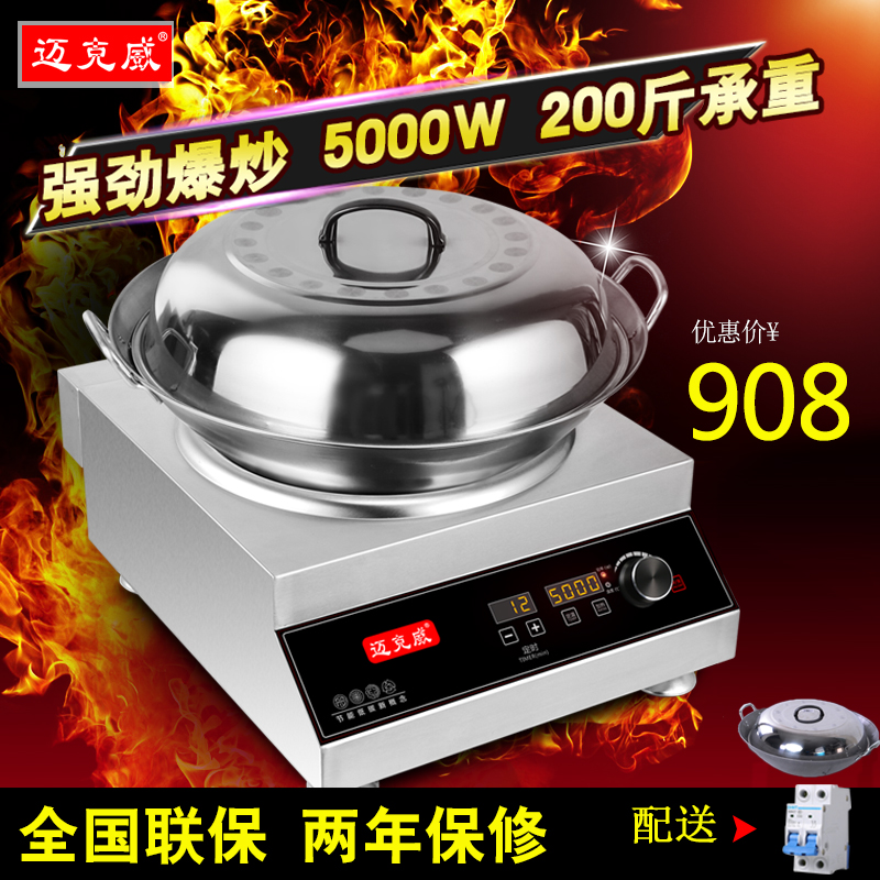Genuine high power induction cooker 5000W concave electromagnetic oven 5kW stir desktop canteen kitchen