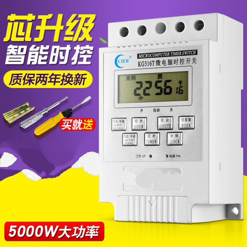Time control switch, microcomputer time controller, circulation timer switch, electronic countdown socket
