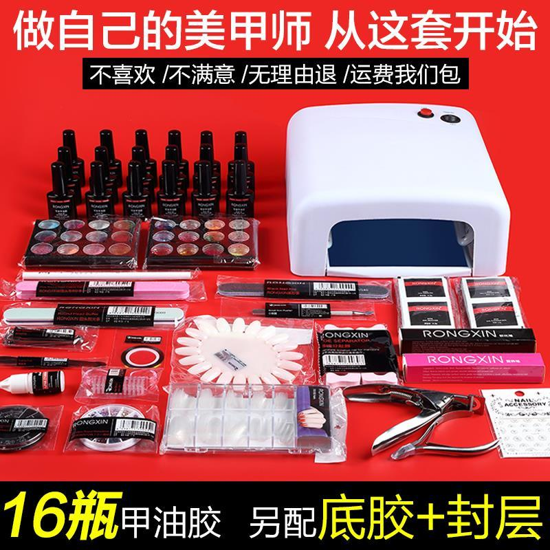 Manicure instrument lamp tool material phototherapy light phototherapy mech oil glue lamp set full package mail