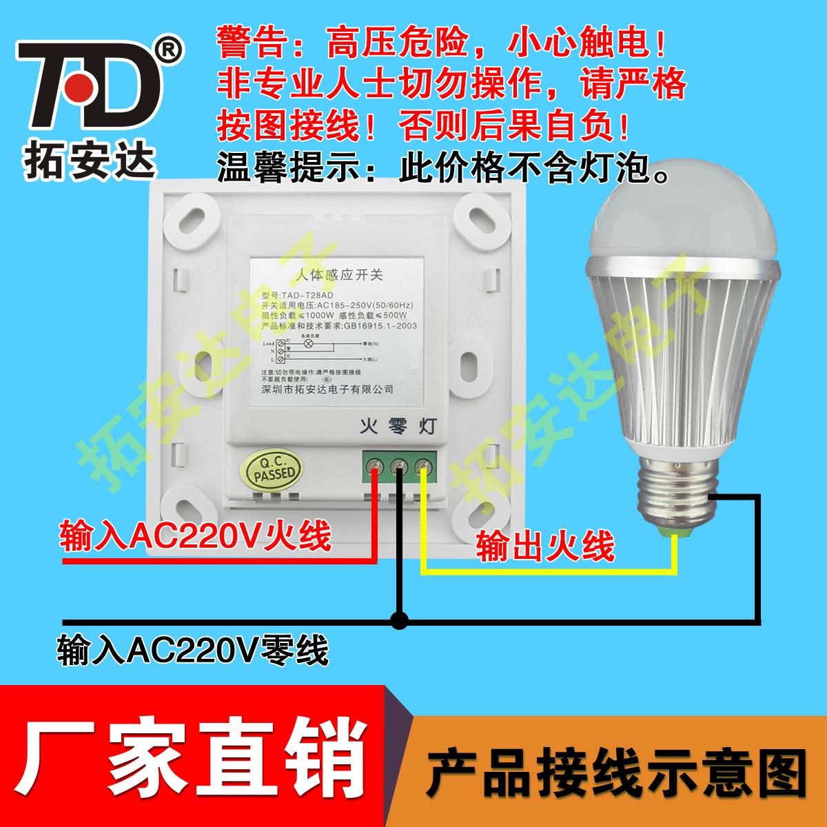 الأشعة تحت الحمراء الاستشعار التبديل 220 فولت مصباح استشعار ممر الممر ثلاثة خط 86 نوع قابل للتعديل عالية الطاقة