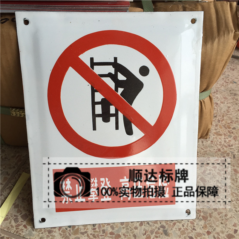 Custom made electric signs, stainless steel signs, warning signs, double-sided safety signs, corrosion signs, enamel brand