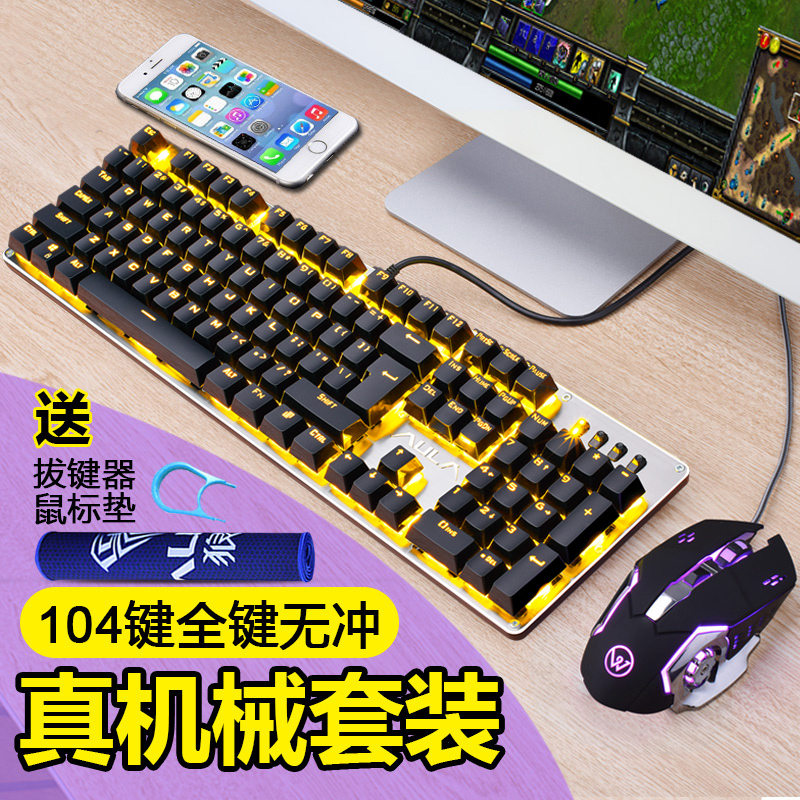 True mechanical keyboard macro mouse chicken game mouse cable Internet cafe gaming green tea red black shaft shaft shaft shaft