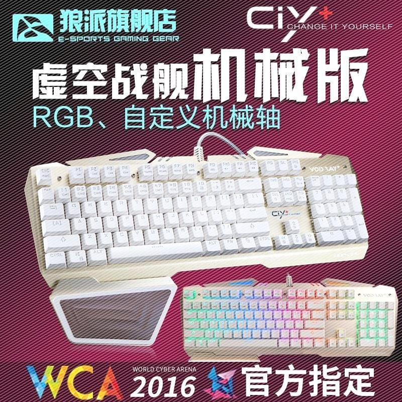 The Void Ray metal cable game gaming keyboard backlight green red black shaft shaft shaft shaft mechanical keyboard tea