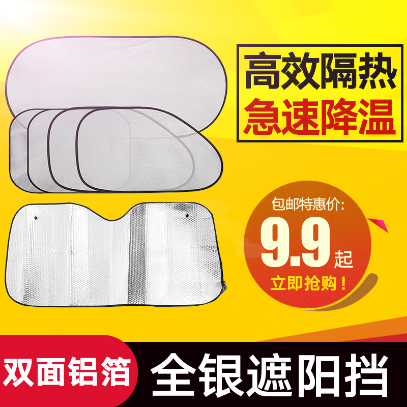 Windshield sunshade window side car, summer windshield car, sun sun shield heat insulation net sun visor