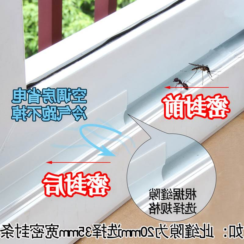 The new Aluminum Alloy plastic window glass doors seal dust-proof insulation adhesive self-adhesive sealing strip for door and window