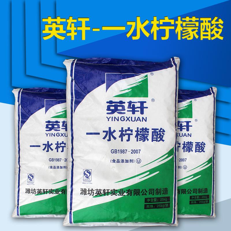 Ying Xuan ácido cítrico monohidrato de alimentos a nivel de ácido cítrico monohidratado detergente ácido refresco té 25 kg