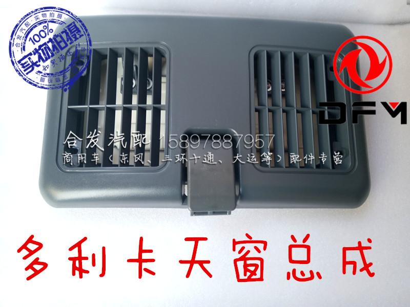 Dongfeng diez a través de múltiples Lika kalmbach Ferrer matón de tarjetas tarjeta capital Jin hebilla de plástico de techo.