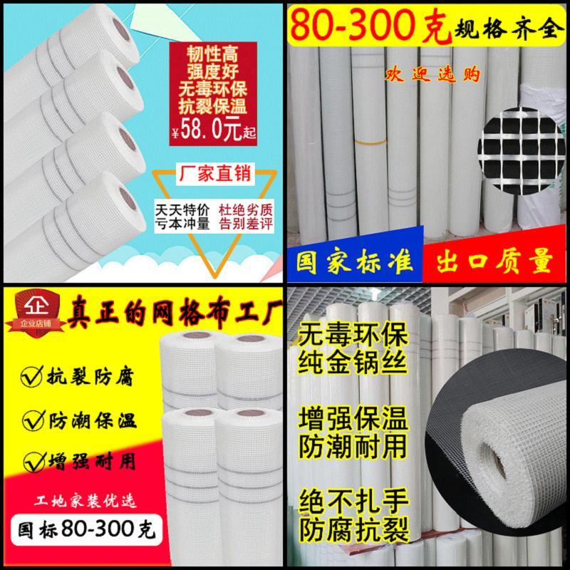 National standard 80-300 grams glass fiber mesh cloth self-adhesive mesh belt internal and external wall anti crack mesh belt decoration nets