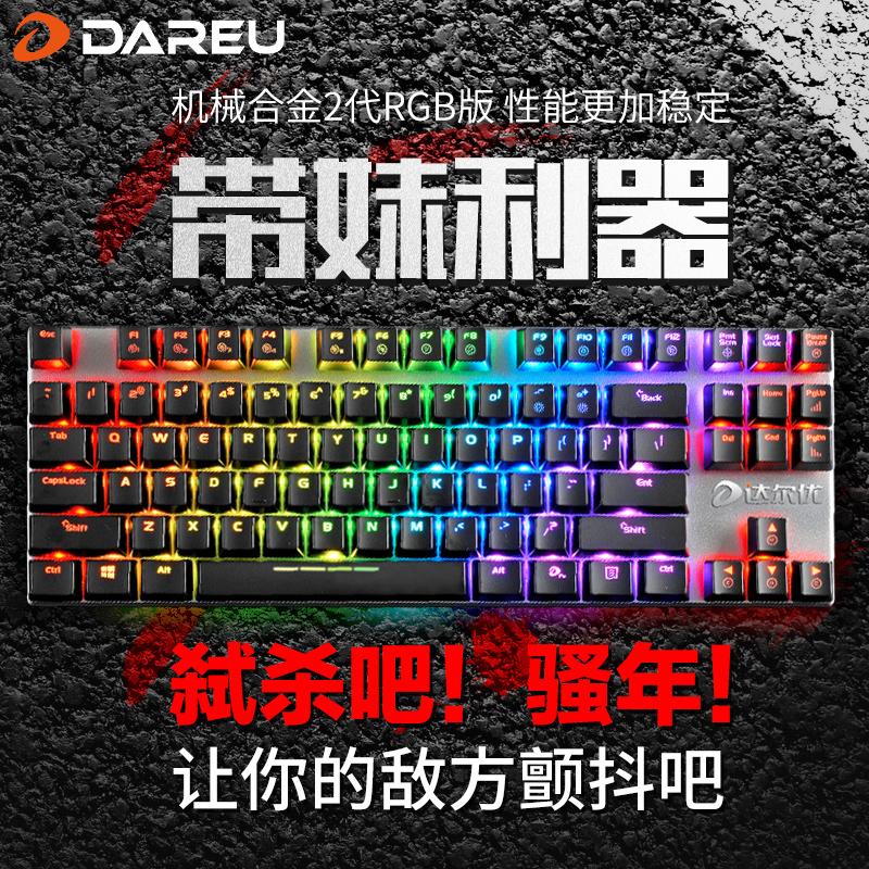 Satoshi hàng d 'yu, thợ máy RGB khuất bóng bàn phím máy đen / red / trà / thanh trục trò chơi trên bàn phím