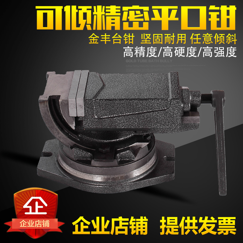 Tilting angle fixed clamp Jinfeng milling machine with taper angle type vise vise QHK4 inch 5 inch 6 inch