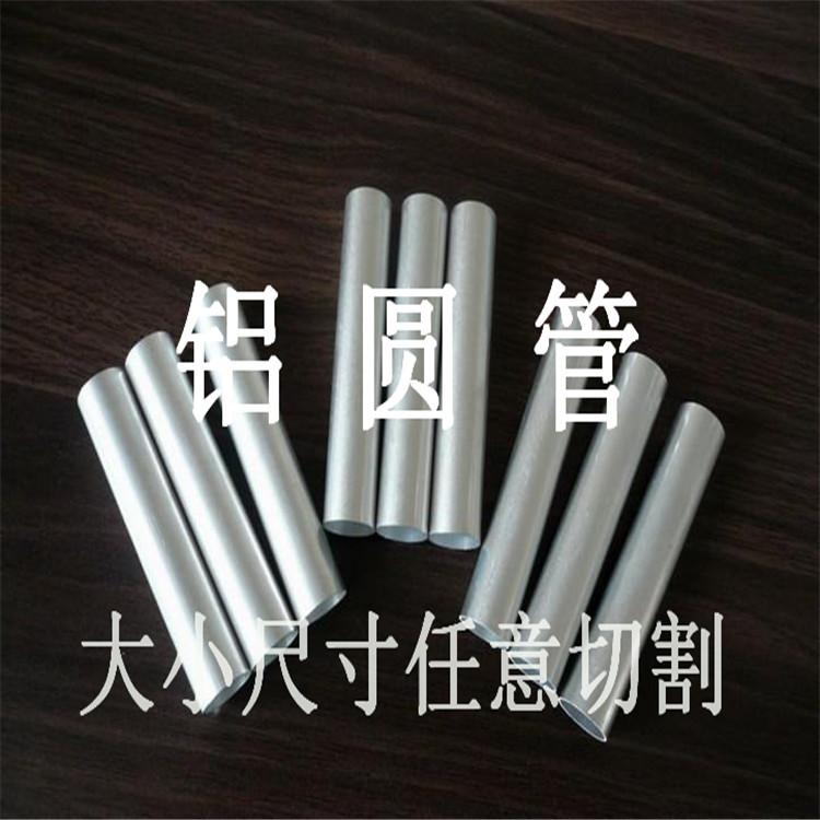 L'Aviazione 5052/7075 Tubi di Alluminio di Alluminio esterno il diametro del tubo di Alluminio del diametro interno di Tubi di precisione 65-70-75-80-85