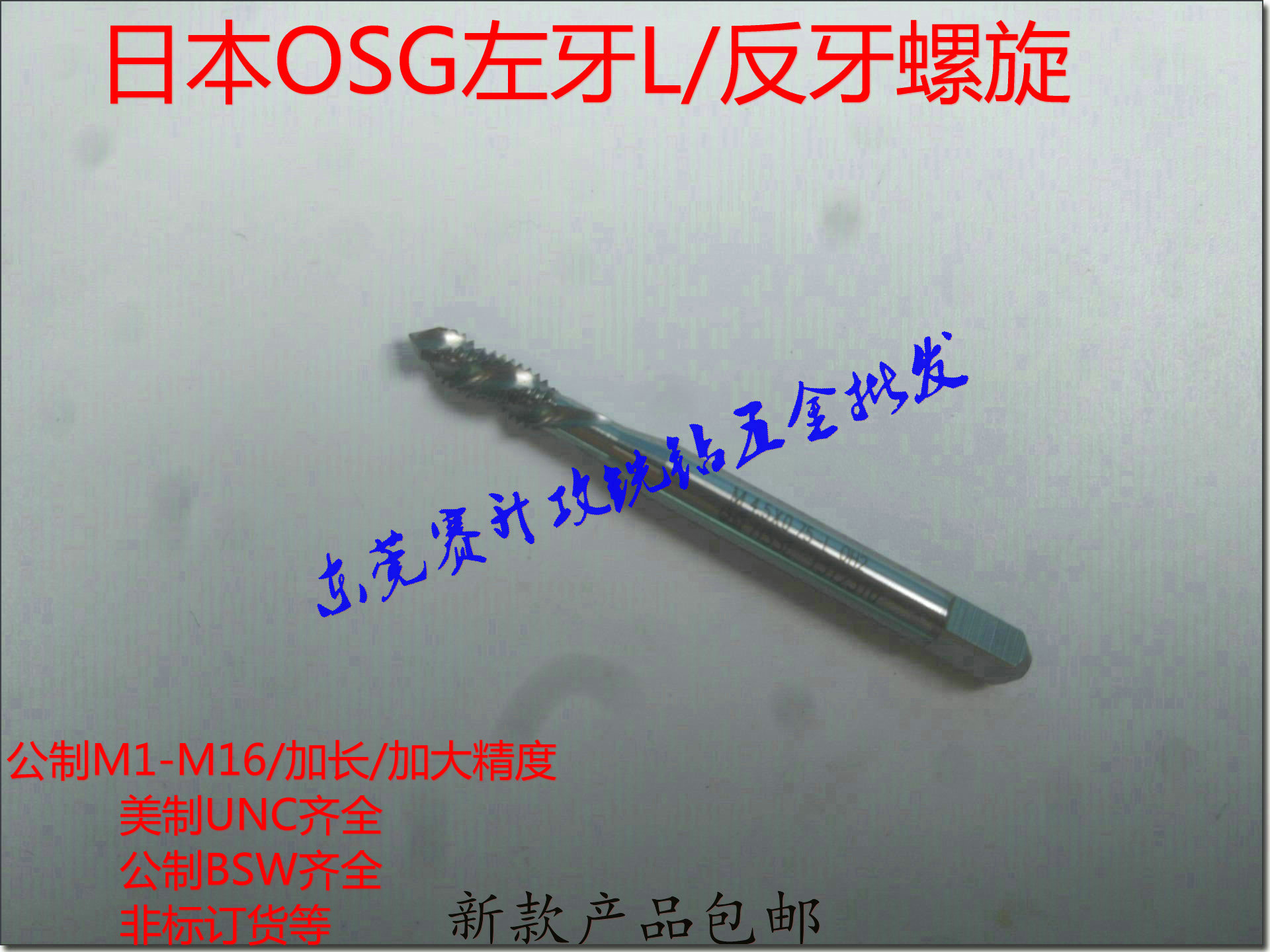 Japanese OSG left tooth L spiral wire tapping machine tap M2.3M3M3.5M4M5M6M7M8M9M10M12