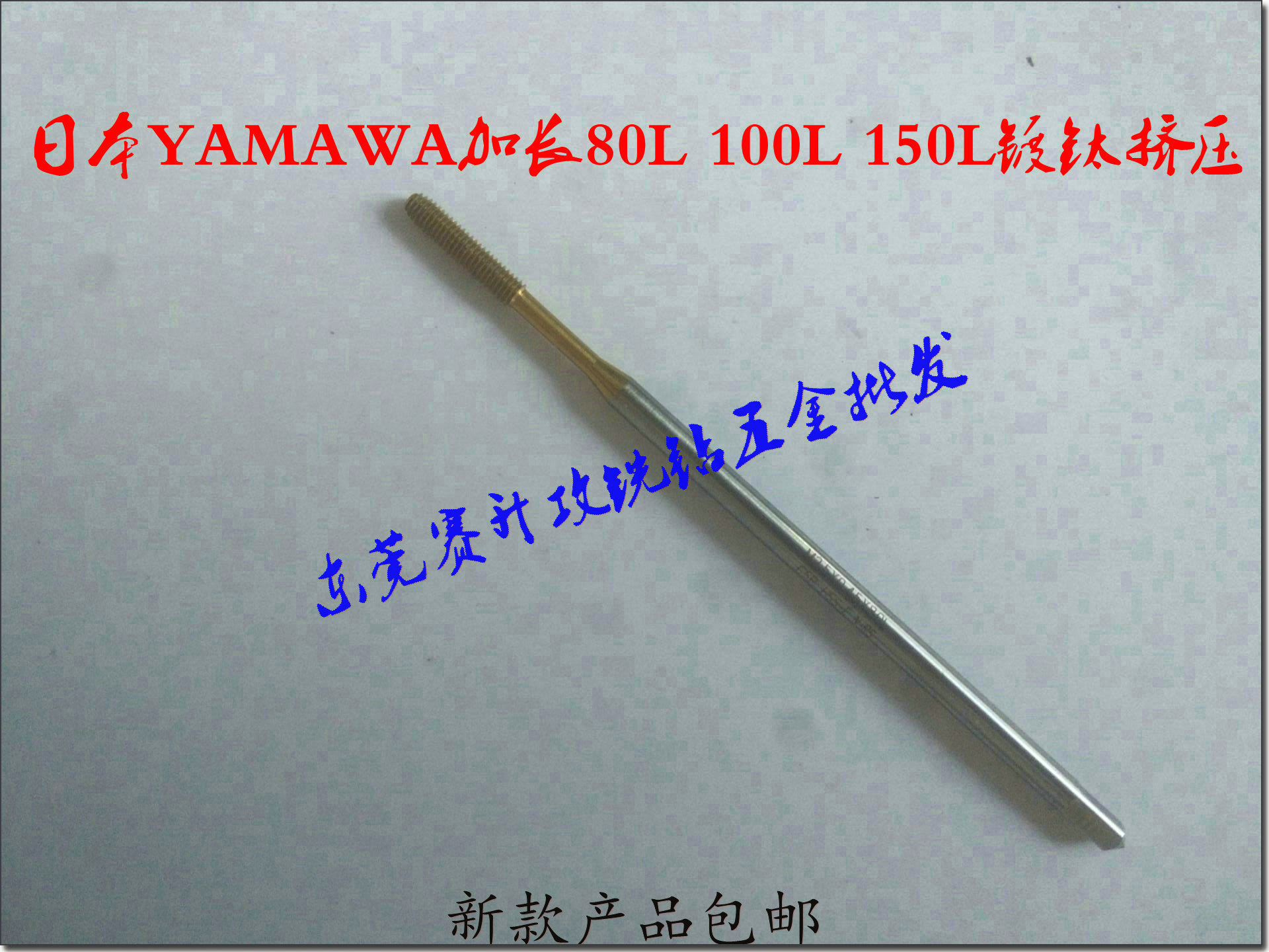 White aluminum / titanium steel with special /YAMAWA lengthened 150L extrusion screw tap M3M4M5M6M8M10M12