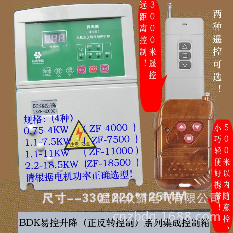 Δύο αντλίες ασύρματο τηλεχειριστήριο 380 τηλεχειριστήριο αυτοκινήτων με κινητήρα τηλεχειριστήριο.