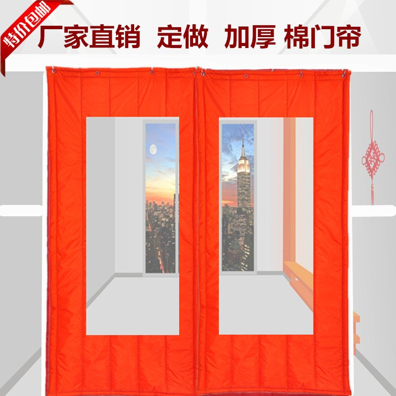Custom winter cotton curtains thicker insulation sound insulation and waterproof cold storage cold wind in Oxford